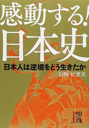 感動する!日本史 日本人は逆境をどう生きたか (中経の文庫)の詳細を見る