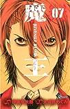 魔王 JUVENILE REMIX(7) (少年サンデーコミックス)