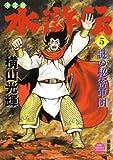 水滸伝 5 決定版 (KIBO COMICSスペシャル) (希望コミックススペシャル)
