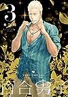百合男子 (3)巻 (百合姫コミックス)