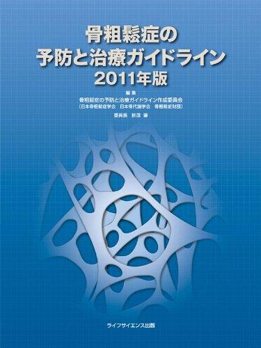 骨粗鬆症の予防と治療ガイドライン 2011年版の詳細を見る