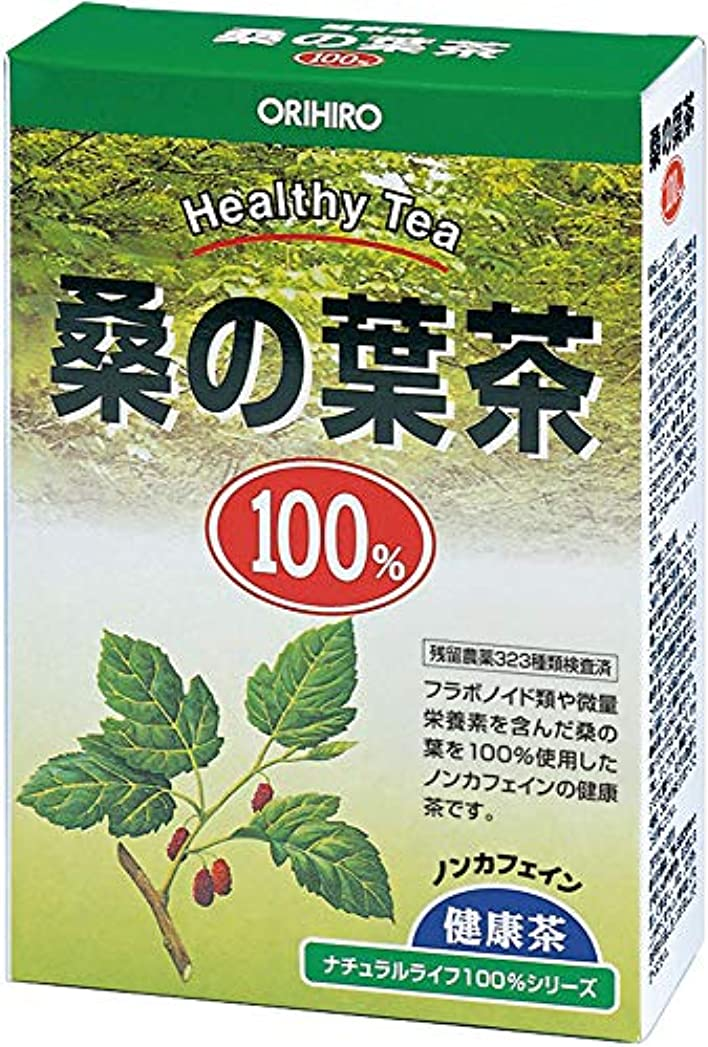 一握りスタジオずんぐりしたオリヒロ NLティー 100% 桑の葉茶
