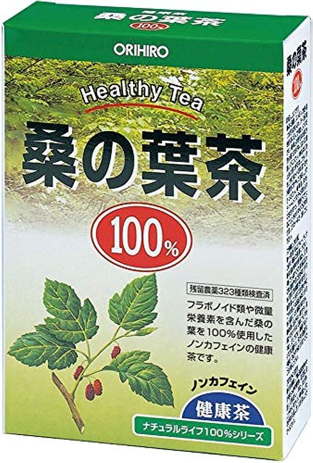 ミュウミュウスキャンダル時間厳守オリヒロ NLティー 100% 桑の葉茶