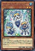 遊戯王/第10期/DBHS-JP016 プランキッズ・ドロップ