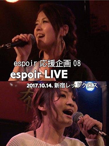 espoir 応援企画 08 espoir LIVE 2017.10.14 新宿レッドクロス