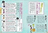 御朱印でめぐる関東の神社 週末開運さんぽ (地球の歩き方御朱印シリーズ) 画像