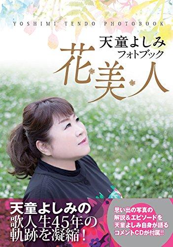 天童よしみフォトブック『花・美・人』【大型本:約50分のCD...