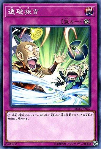 透破抜き ノーマル 遊戯王 パワーコード・リンク sd33-jp039