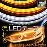 「Sunpie」シーケンシャル 流れるLEDウインカーテープ 60CM 超薄型3mm LEDテープ 216連(LED216個) カット可能 12V 防水IP65 車種問わず装着可能 汎用品 発光色ホワイト/アンバー 保証6ヶ月 日本語説明書 保証書 (216連 ホワイト/アンバー, 12V)