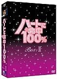 ハートに命中100 DVDBOX