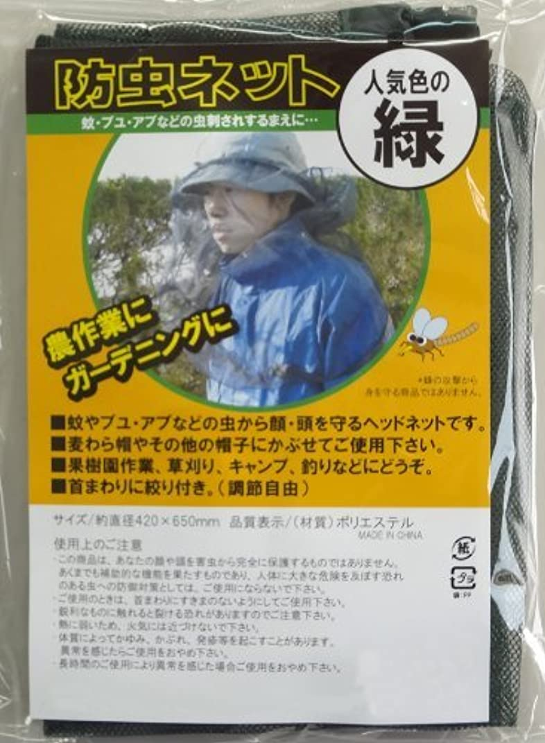 ボランティア葉を拾う施しDIC 防虫ネット 緑 H-720 蚊?ブユ?アブなどの虫刺されするまえに!