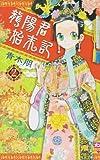 龍陽君始末記 2 (ボニータコミックス)