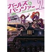 ガールズ&パンツァー 2 (フラッパーコミックス)