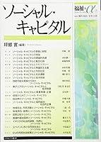 ソーシャル・キャピタル (シリーズ・福祉+α)