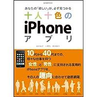 十人十色のiPhoneアプリ (玄光社MOOK)