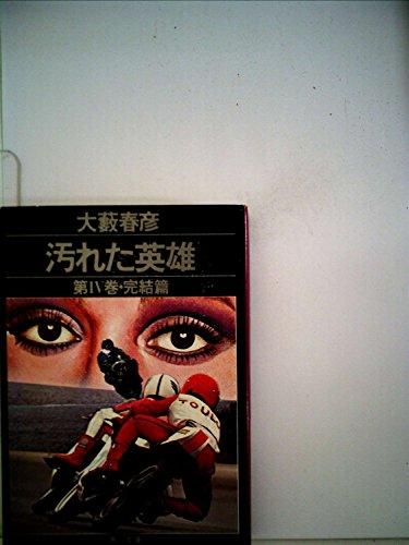汚れた英雄 (1979年) (角川文庫)の詳細を見る