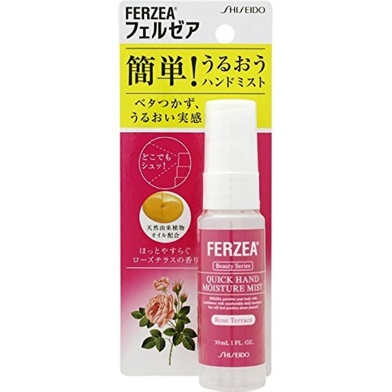 ドア活性化著名な資生堂薬品 フェルゼア ハンドモイスチャーミスト ほっとやすらぐローズテラスの香り 30ml