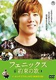 フェニックス~約束の歌~ スタンダード・エディション[DVD]
