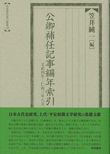 公卿補任記事編年索引: 文武四年―仁和三年八月 (索引叢書)