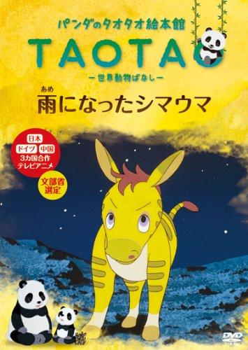 パンダのタオタオ絵本館 Vol.3 『雨になったシマウマ』 [DVD]