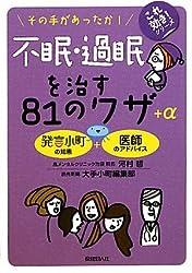 不眠・過眠を治す81のワザ+α (これ効き!シリーズ)