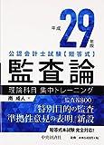 公認会計士試験 短答式 監査論<平成29年版>