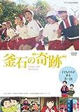 "NHKDVD教材 釜石の""奇跡"" ~子どもたちが語る3.11~[DVD]"