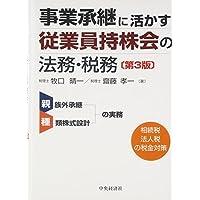 事業承継に活かす 従業員持株会の法務・税務(第3版)