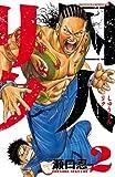 囚人リク(2) (少年チャンピオン・コミックス)