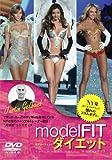 ModelFITダイエット [DVD]