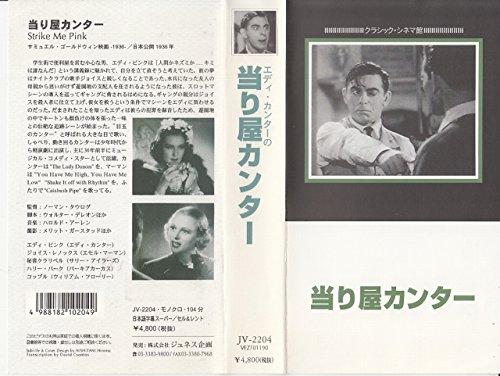 当たり屋カンター【字幕版】 [VHS]