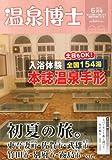 温泉博士 2014年 06月号 [雑誌]