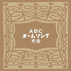 ABCホームソング大全【特典CDR付-当時の番組冒頭部分収録-】