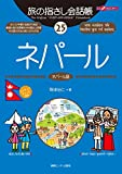 旅の指さし会話帳25 ネパール(ここ以外のどこかへ!)