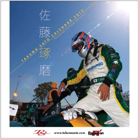 佐藤琢磨×レーシングオン 2012卓上カレンダー