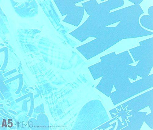 「恋愛禁止条例」はAKB48チームA 5th Stage公演楽曲♪歌詞情報&公演内容を徹底紹介!の画像