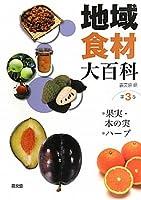 地域食材大百科〈第3巻〉果実・木の実、ハーブ