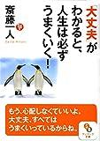 サンマーク出版 斎藤一人 (文庫)「大丈夫」がわかると、人生は必ずうまくいく! (サンマーク文庫)の画像