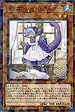 ドラゴンメイド・ラドリー パラレル 遊戯王 ミスティック・ファイターズ dbmf-jp016