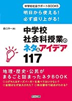 明日から使える!  必ず盛り上がる!  中学校社会科授業のネタ&アイデア117 (中学校社会サポートBOOKS)