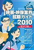 映画・映像業界就職ガイド 2010 (キネ旬ムック)