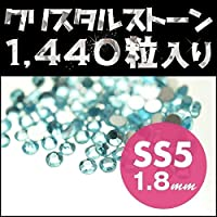 高品質クリスタルガラスラインストーン アクアマリン Aquamarine(SS5) 10Gross グロスパック 約1440粒