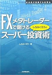 FXメタトレーダーで儲けるしろふくろうのスーパー投資術 (WINNER'S METHOD SERIES)