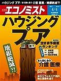 週刊エコノミスト 2017年04月04日号 [雑誌]