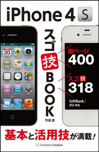 iPhone 4Sスゴ技BOOKの詳細を見る