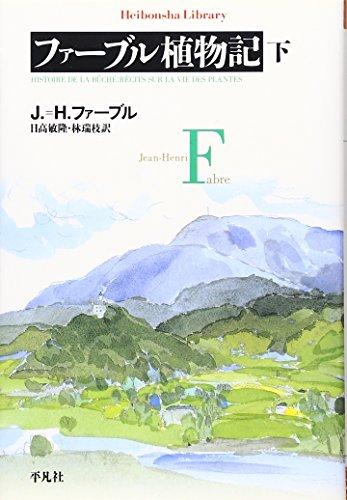 ファーブル植物記〈下〉 (平凡社ライブラリー)の詳細を見る