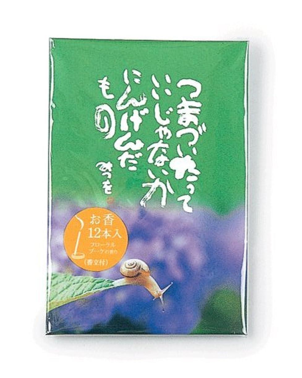 表示まばたきリラックス相田みつをのお香 フローラルブーケ スティック12本入 【お香】