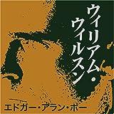 [オーディオブックCD] ウィリアム・ウィルスン (<CD>)