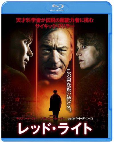 レッド・ライト ブルーレイ&DVDセット (2枚組)(初回限定生産) [Blu-ray]