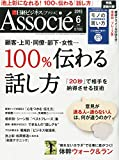 日経ビジネスアソシエ 2015年 06 月号